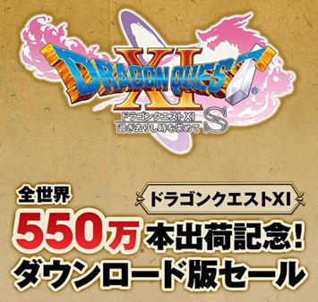【祝】「ドラゴンクエスト11」、550万本突破!記念セールも開始