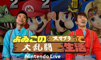 【動画】「よゐこの○○で○○生活」Nintendo Liveステージ映像4本が公開!