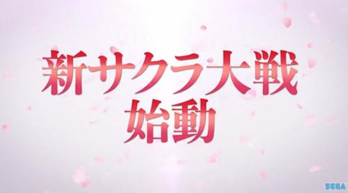 【速報】サクラ大戦が復活決定!「新サクラ大戦」始動、キタ━━━(゜∀゜)━━━ッ!!