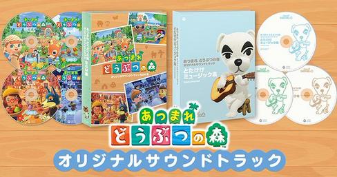 【朗報】「あつまれ どうぶつの森」オリジナルサウンドトラックの発売が決定!!