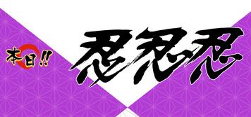 【速報】本日16時45分~ 「忍」がキーワードのPS5向け和風新作ゲームの発表会が開催!!