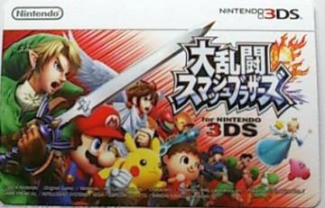 3DS版「大乱闘スマッシュブラザーズ」 ダウンロード容量は2.1GBと判明!『すれちがい大乱闘』とは?
