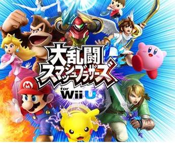 【祝】 「大乱闘スマッシュブラザーズ for 3DS/Wii U」 北米での売上が怒涛の400万本突破!まだまだ人気継続中!!