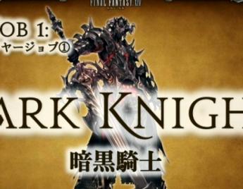 「ファイナルファンタジー14」 新ジョブの1つは『暗黒騎士』で確定!ロールはタンク!!