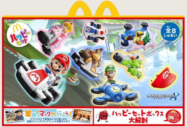 『マリオカート』のハッピーセットが日本でもキタ━━━━(゚∀゚)━━━━!!
