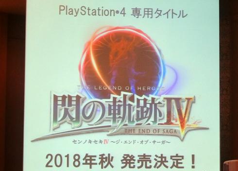【速報】『英雄伝説 閃の軌跡IV』の発売日が2018年決定、ハードはPS4独占!!!