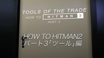 「ヒットマン2」ゲームシステムを紹介するHOW TOトレーラー『ツール編』が公開!
