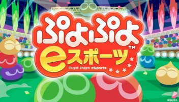 【速報】「ぷよぷよeスポーツ」、eスポーツ特化のぷよぷよ登場!PS4/Switch 向けに10/25発売 1999円