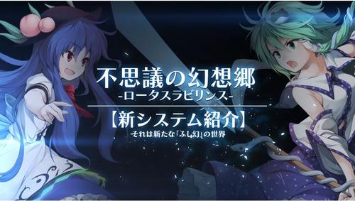 Switch/PS4「不思議の幻想郷 ロータスラビリンス」新システム紹介PVが公開!