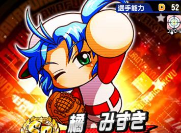【悲報】 パワプロ人気キャラランキング 橘みずき8位