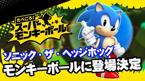Switch/PS4「たべごろ!スーパーモンキーボール」に隠しキャラクターとしてソニックが参戦決定!!
