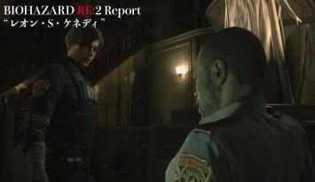 PS4「バイオハザード2 RE」紹介ショート動画「レオン」「R.P.D.」「ゾンビ」「マービン・ブラナー」「クレアとの再会」が公開!