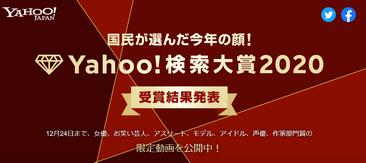 【注目】Yahoo!検索大賞2020が発表!ゲーム部門はあの大人気ソフトが受賞!家電部門は品薄で話題のあのハード