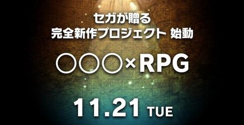 """【速報】セガ、新作RPGティザーサイトを公開! """"〇〇〇×RPG""""とは?"""