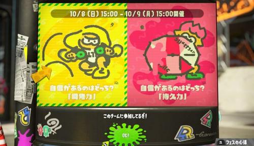 【スプラトゥーン2】日本フェスお題は『瞬発力VS持久力』!10/8から開催