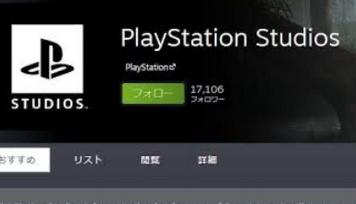 【公式脱P】Steamにプレイステーションスタジオが展開された件