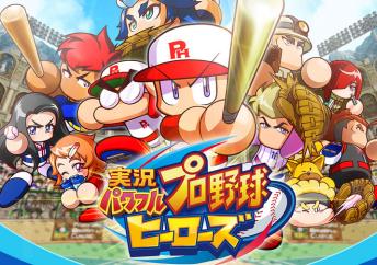 【速報】新作 「実況パワフルプロ野球ヒーローズ」 3DSで発売決定!!
