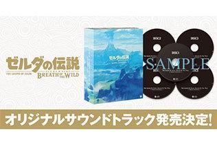 【朗報】『ゼルダの伝説ブレスオブザワイルド』オリジナルサントラがオリコン週間アルバムランキングで4位に入る快挙達成!!