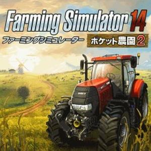 農業シム PSV「Farming Simulator 14 -ポケット農園2-」 ダウンロード版の配信が開始!価格4800円、DL容量わずか60MB wwwww