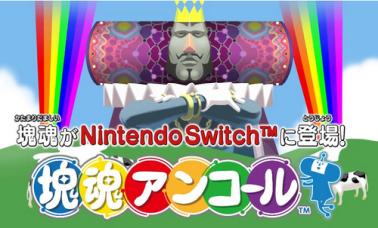 【郎報】Switch「魂塊」メタスコア89点の高評価! 12/20オンセール