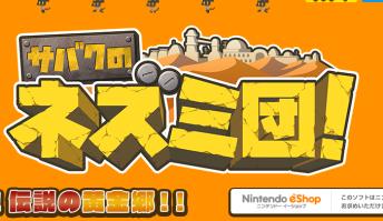 3DS「サバクのネズミ団!」 体験版が配信中!ネズミたちの移動要塞を黄金郷へと導くSLG、800円!