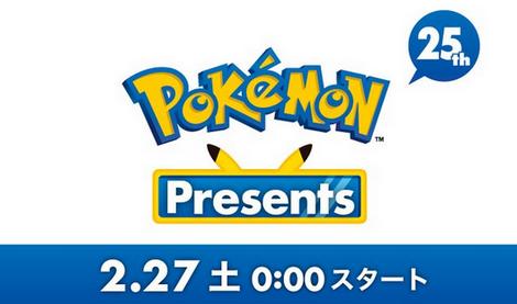 【2/27放送】ポケモンダイレクト、きたああああぁぁぁっ!!!