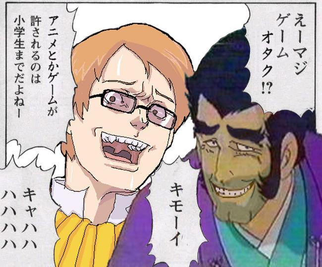p_otaku