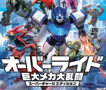 Switch版「オーバーライド 巨大メカ大乱闘 スーパーチャージエディション」が12/12発売決定!全16機体とレジェンドスキンを収録