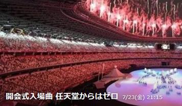 【悲報】ヤフーニュース「東京五輪入場行進にドラクエ、モンハン、FFなど名作ゲーム音楽を使用!任天堂からはゼロ」