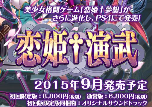 「恋姫 演武」 2D対戦格闘の決定版、11/26に延期決定