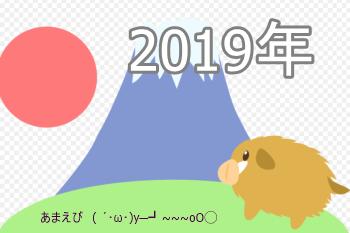 【2019 迎春】 新年明けましておめでとうございます 今年は任天堂の年、ソニーの年?