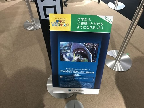 VR レイクタウン (6)