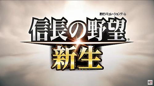 【速報】シリーズ最新作「信長の野望・新生」発表、2021年発売決定キタ━━━⎛´・ω・`⎞━━━ッ!!