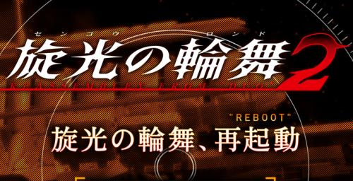 PS4/PC「旋光の輪舞2」が再起動、2017年夏に発売決定!ティザームービー公開