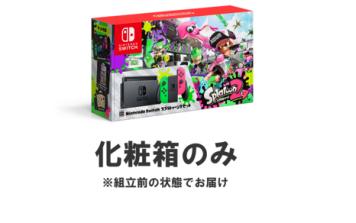 【驚愕】任天堂さん、スイッチの箱だけを売るwwwwww