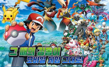 【残当】韓国のポケモン丸パクりゲーム、音速でサービス終了していた