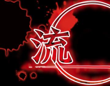 「新はやりかみ」公式サイト、ついにタイトルの一文字『流』が出現!くるぞ新作!!