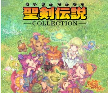 「聖剣伝説コレクション」売れてるみたいだけど面白いの?