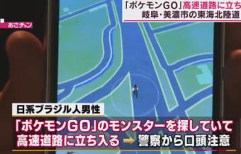 【バカモンGO】 「ポケモンGO」をしていた男性、歩いて高速道路に侵入 これでもはねればドライバーの罪に非難殺到
