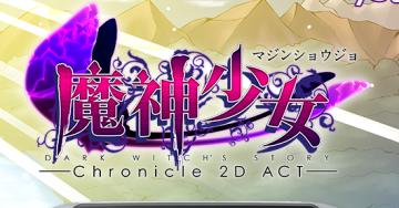 PSV「魔神少女」 配信開始!3DS DL専売アクションがVitaに登場、紹介映像が公開!!