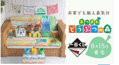 【朗報】「あつまれ どうぶつの森 一番くじ」が8/15本日より発売開始!