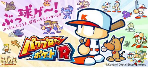 【朗報】Switch「パワプロクンポケットR」が11月25日に発売決定、予約開始!!