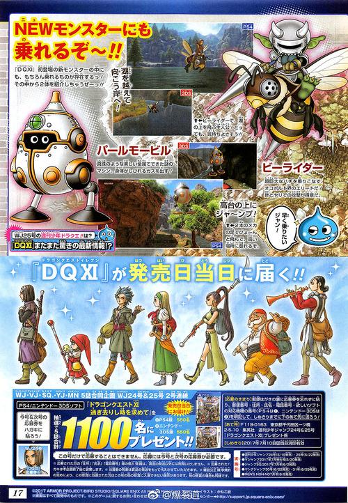 DQXI-Jump_05-11-17_002