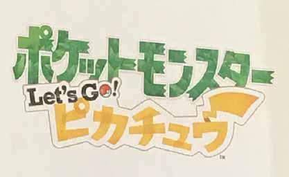 【超速報】ポケモン新作は「レッツゴーピカチュウ」と「レッツゴーイーブイ」に!?4chよりリーク