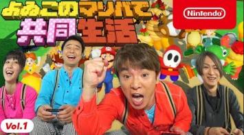 Switch「スーパーマリオパーティ」『よゐこのマリパで共同生活』第1回がスタート!公式サイトオープン