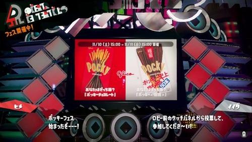 """「スプラトゥーン2」『ポッキー vs ポッキー極細』フェスは""""極細""""の勝ち!"""