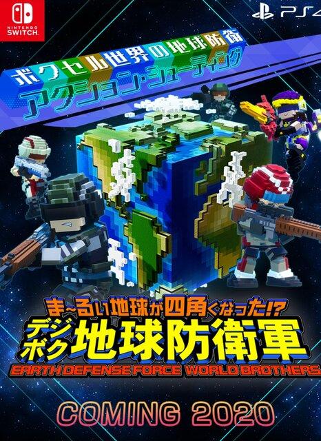 【速報】PS4/Swichに「地球防衛軍」の新作が登場!【EDF6】