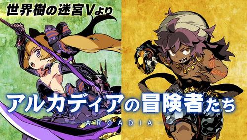3DS「世界樹の迷宮X(クロス) 」職業紹介動画『アルカディアの冒険者たち』編が公開!