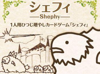 ニンテンドースイッチ「シェフィ」 1匹の羊を1000匹に増やす中毒性激高な1人用カードゲームが配信開始!!
