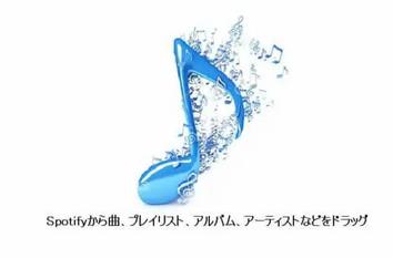 【レビュー】Spotifyの楽曲をザクザク変換&ダウンロードできる『TuneFab Spotify』がヤバすぎ、神すぎ、便利すぎ!!